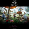 disney alice in the wonderland movie dark