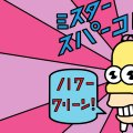 Homer Japanese Soap Box