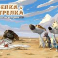 Belka and Strelka Star Dogs