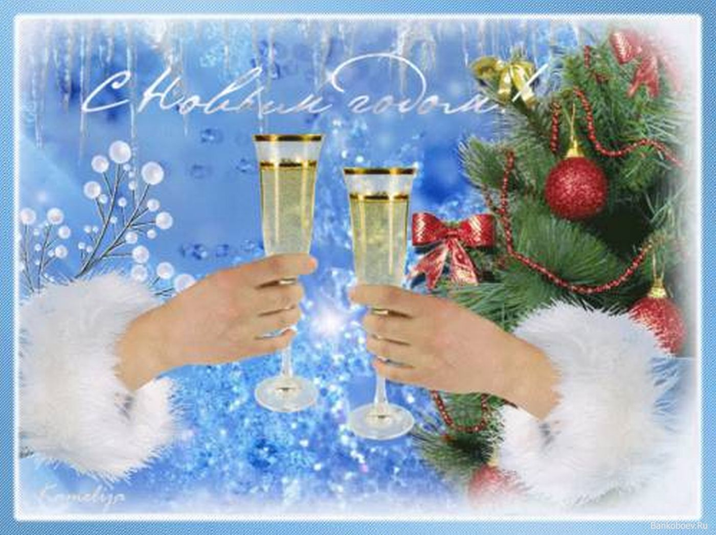 Поздравления с новым годом живые